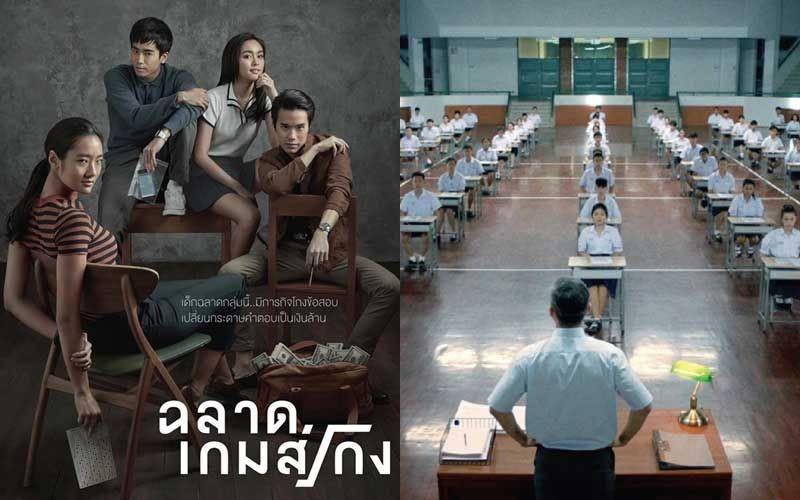 Bad Genius ฉลาดเกมส์โกง เรื่องราวความเจ้าเล่ห์ของวัยรุ่นไทย